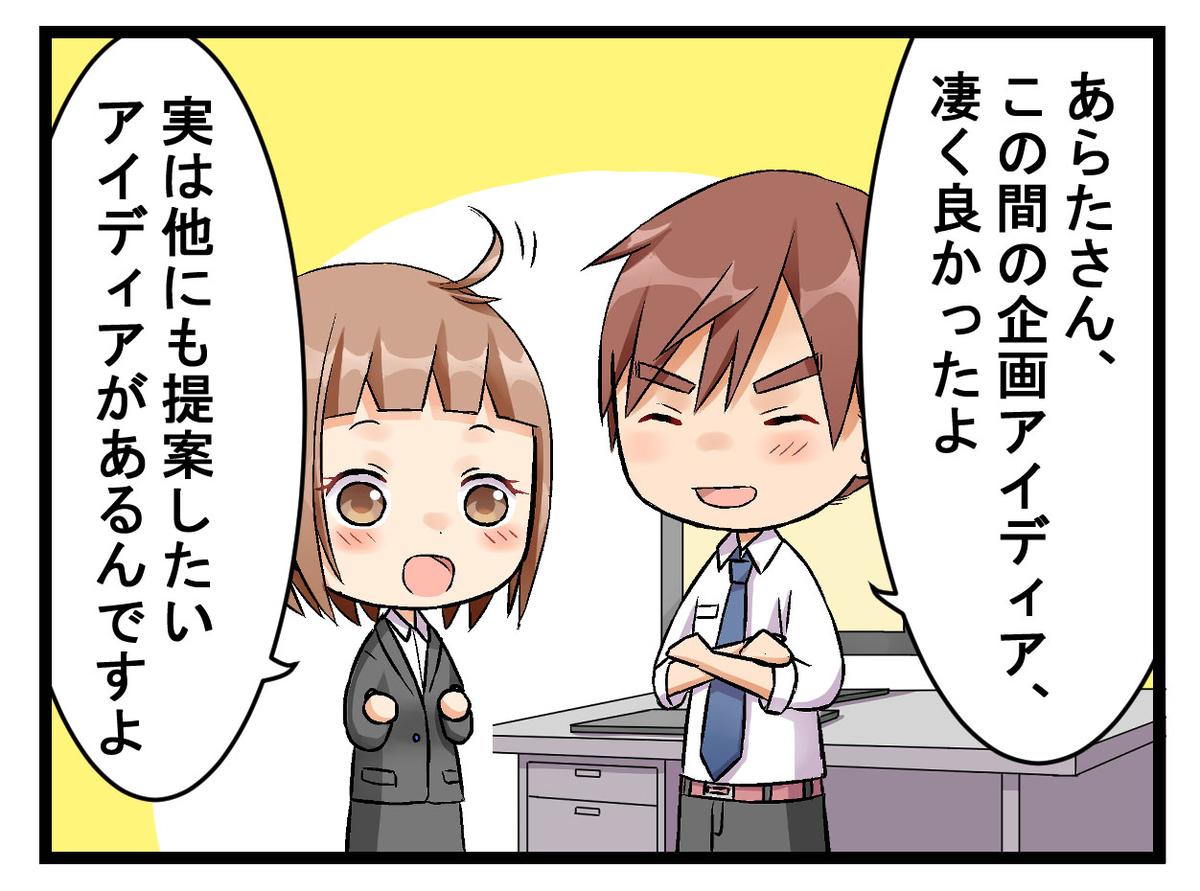 f:id:umimizukonoha:20200321215104j:plain