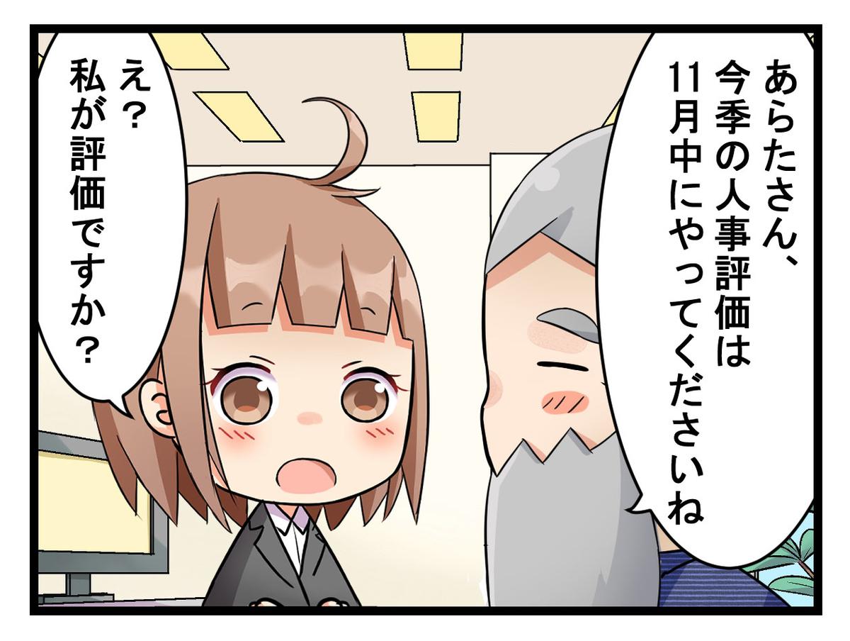 f:id:umimizukonoha:20200323094006j:plain