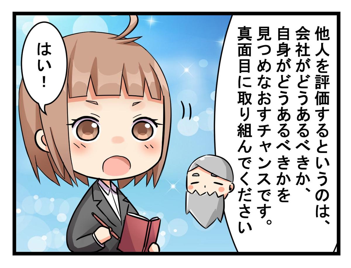 f:id:umimizukonoha:20200323094115j:plain
