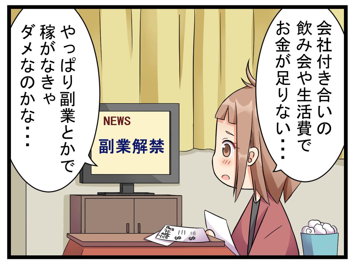 f:id:umimizukonoha:20200324230754j:plain