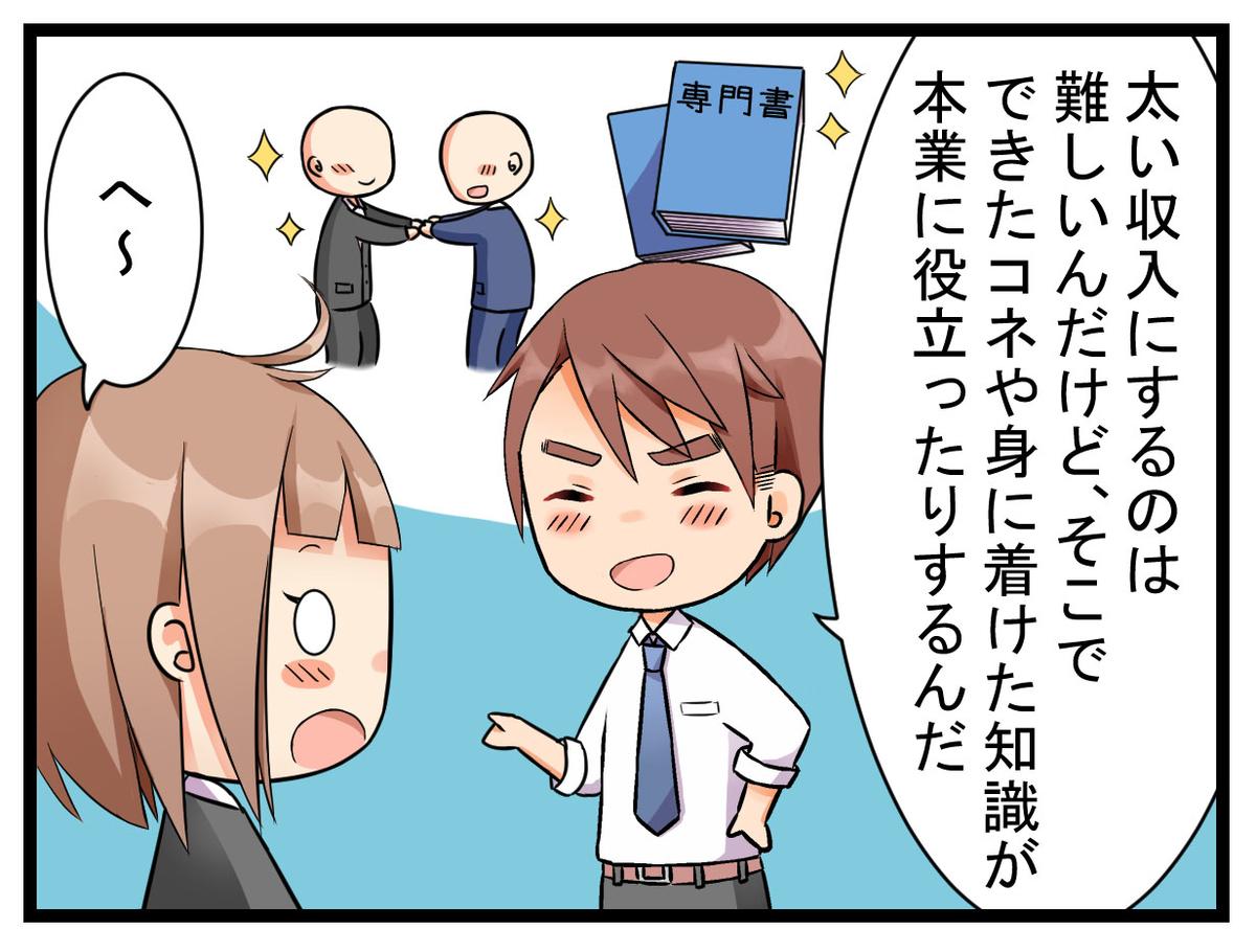 f:id:umimizukonoha:20200326172845j:plain