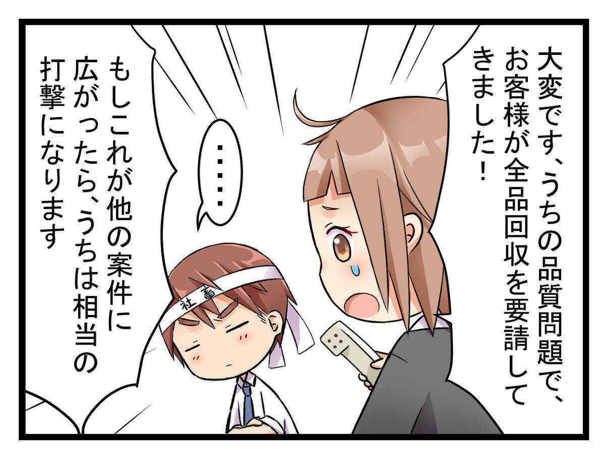 f:id:umimizukonoha:20200330005552j:plain