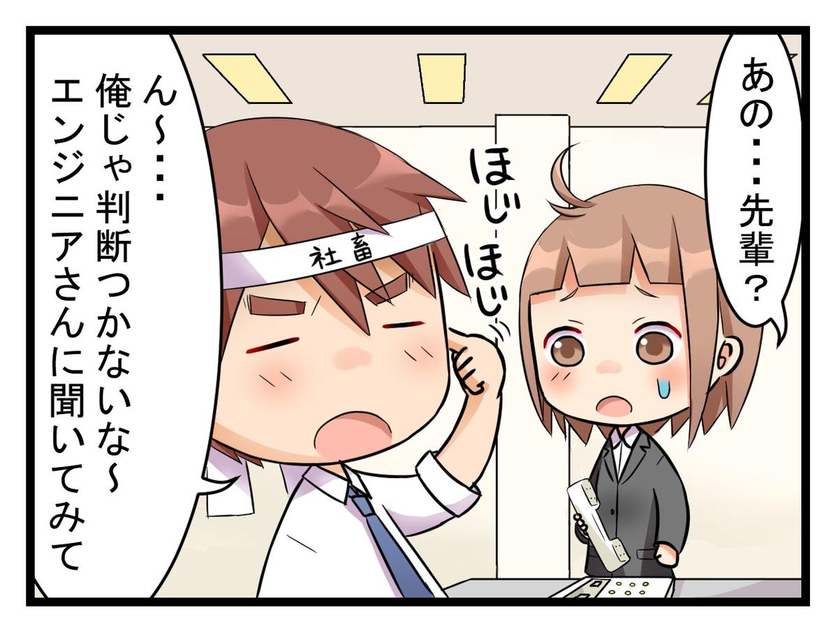 f:id:umimizukonoha:20200330005659j:plain