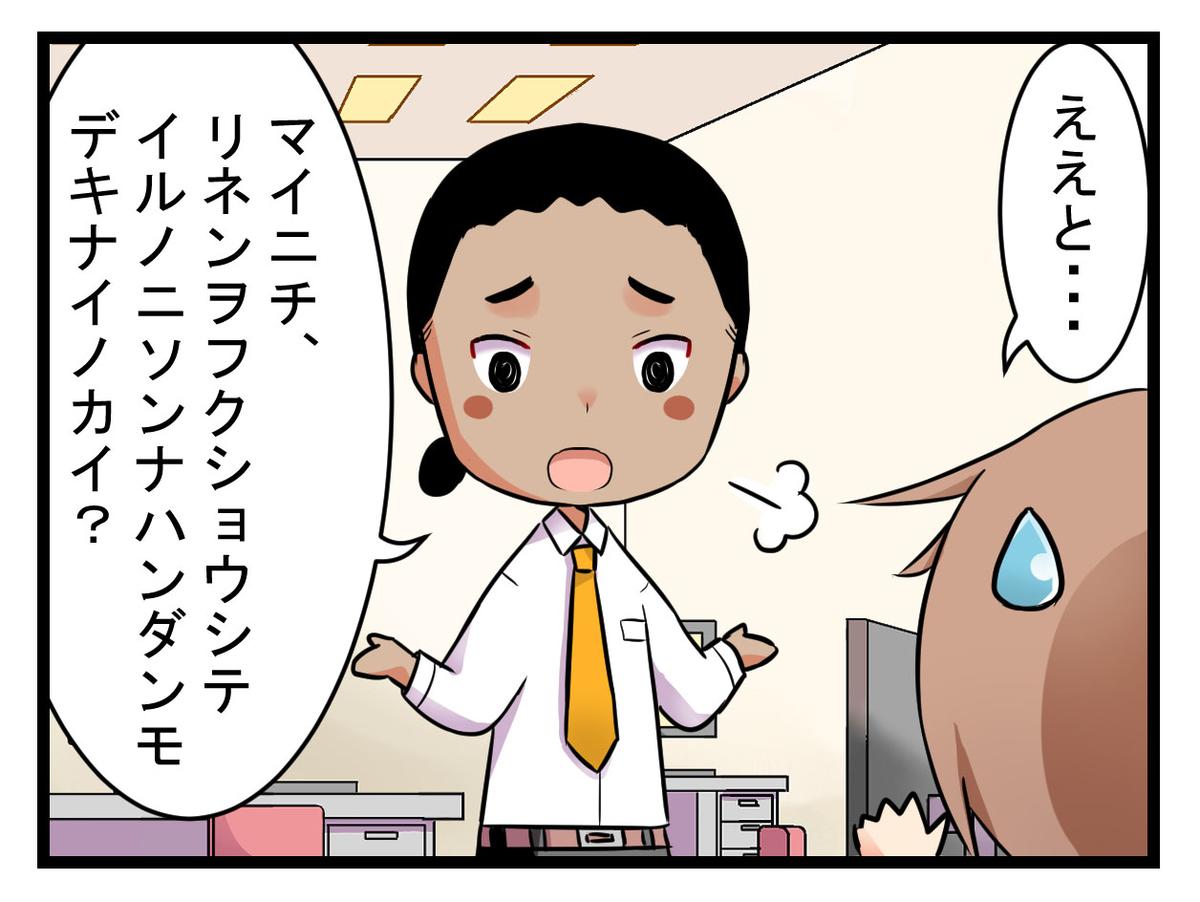 f:id:umimizukonoha:20200330005732j:plain