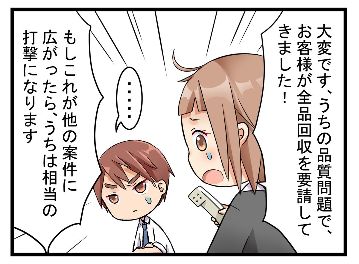 f:id:umimizukonoha:20200401111745j:plain