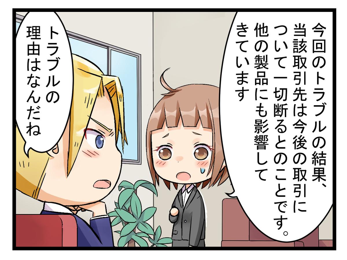 f:id:umimizukonoha:20200410002616j:plain
