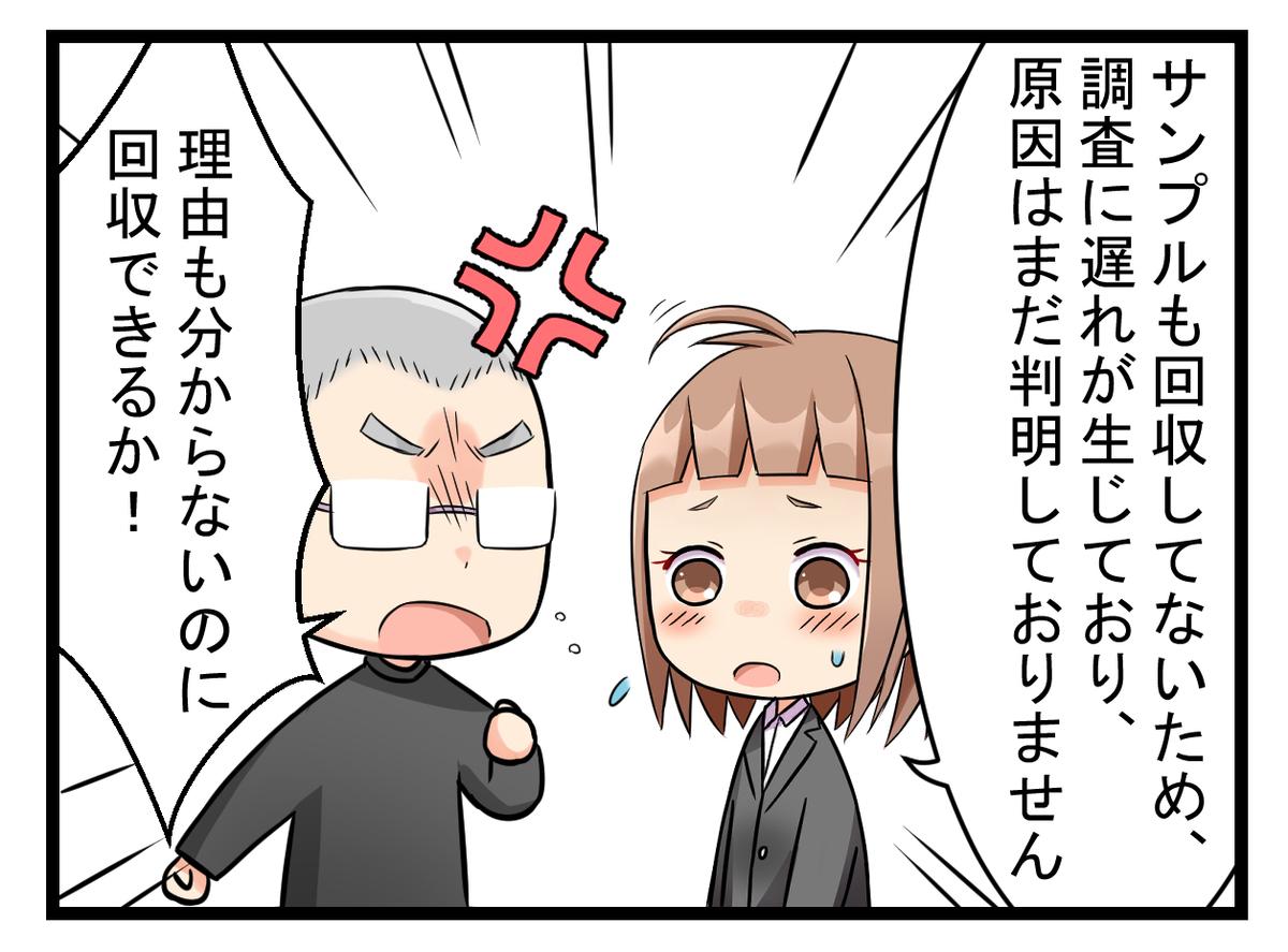 f:id:umimizukonoha:20200410002639j:plain