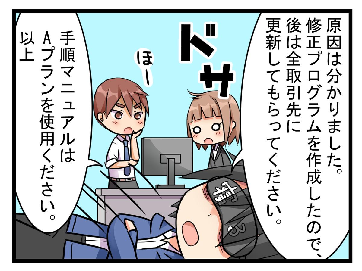 f:id:umimizukonoha:20200412010853j:plain