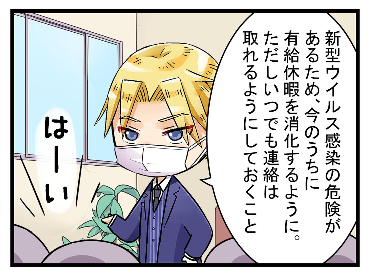 f:id:umimizukonoha:20200413233342j:plain