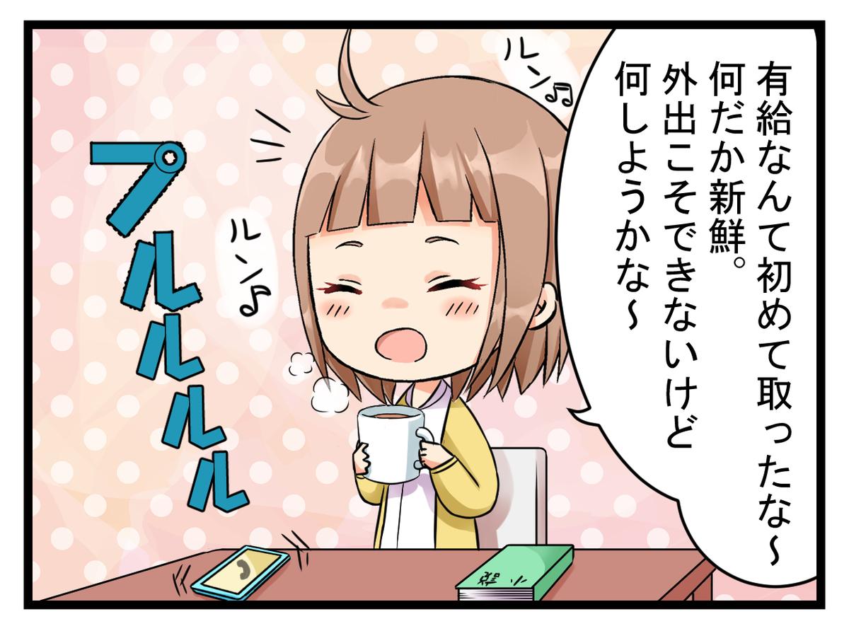 f:id:umimizukonoha:20200413233419j:plain