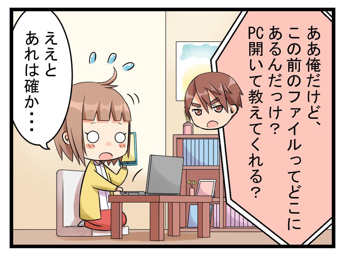 f:id:umimizukonoha:20200413233451j:plain