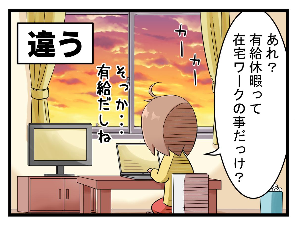f:id:umimizukonoha:20200413233542j:plain