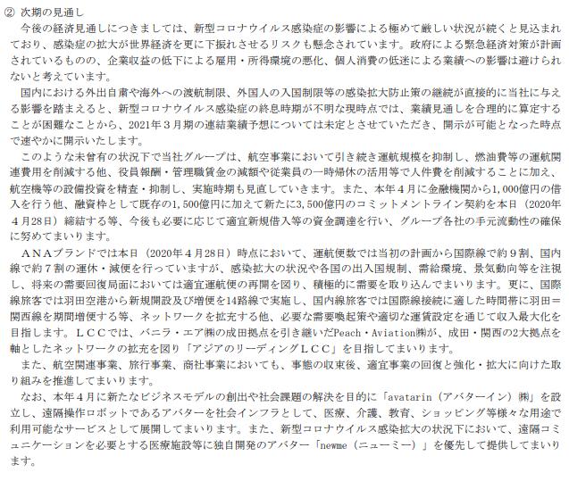 f:id:umimizukonoha:20200508005734p:plain