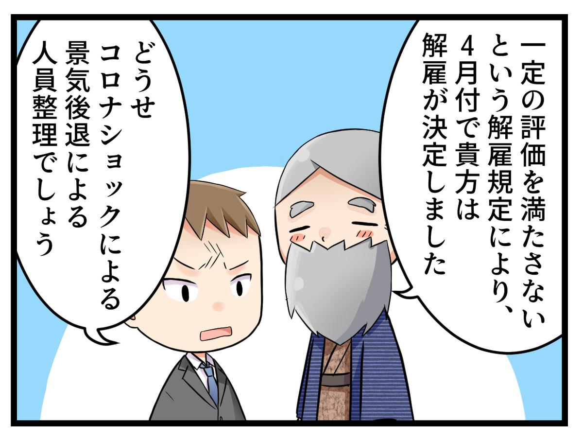 f:id:umimizukonoha:20200509034231j:plain
