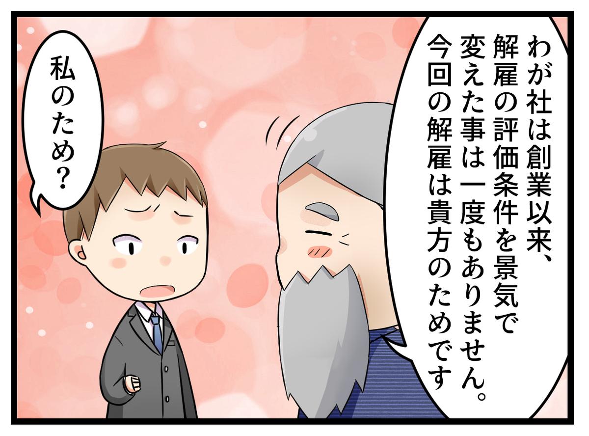f:id:umimizukonoha:20200509034252j:plain