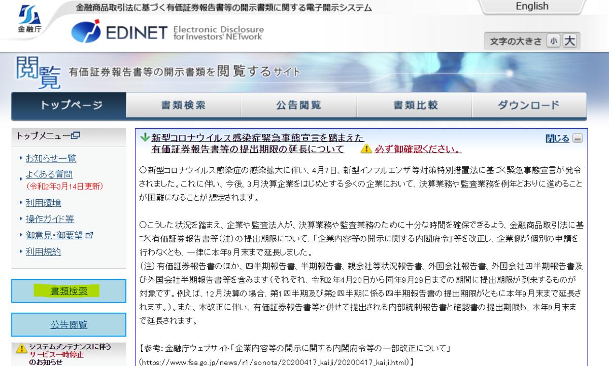 f:id:umimizukonoha:20200518225406p:plain