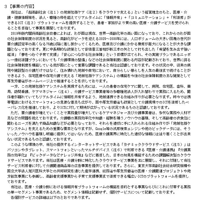 f:id:umimizukonoha:20200618214125p:plain