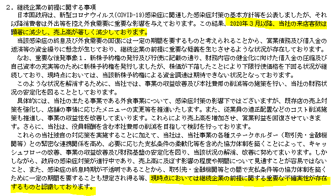 f:id:umimizukonoha:20200621204330p:plain