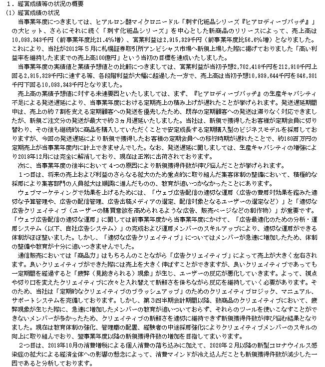 f:id:umimizukonoha:20200723010703p:plain