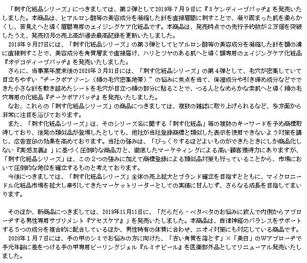 f:id:umimizukonoha:20200723010826p:plain