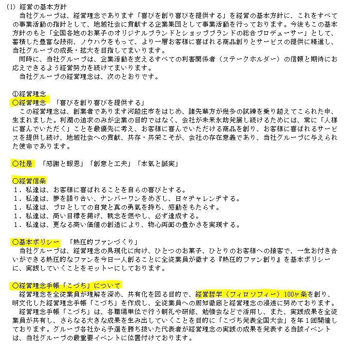 f:id:umimizukonoha:20200802155415p:plain