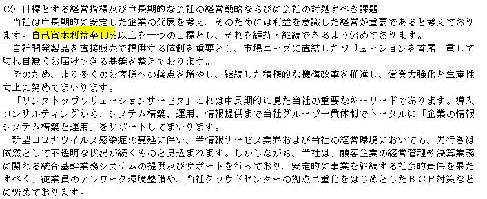 f:id:umimizukonoha:20200830141405p:plain