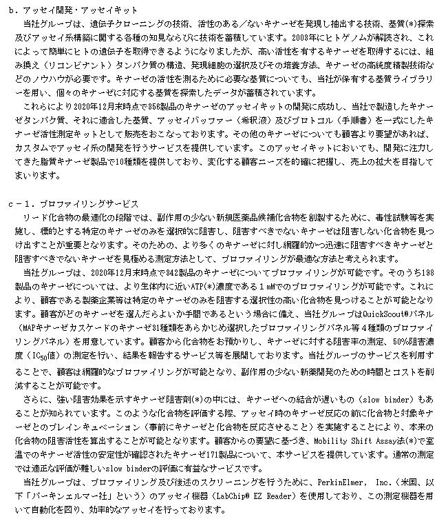 f:id:umimizukonoha:20210329211111p:plain