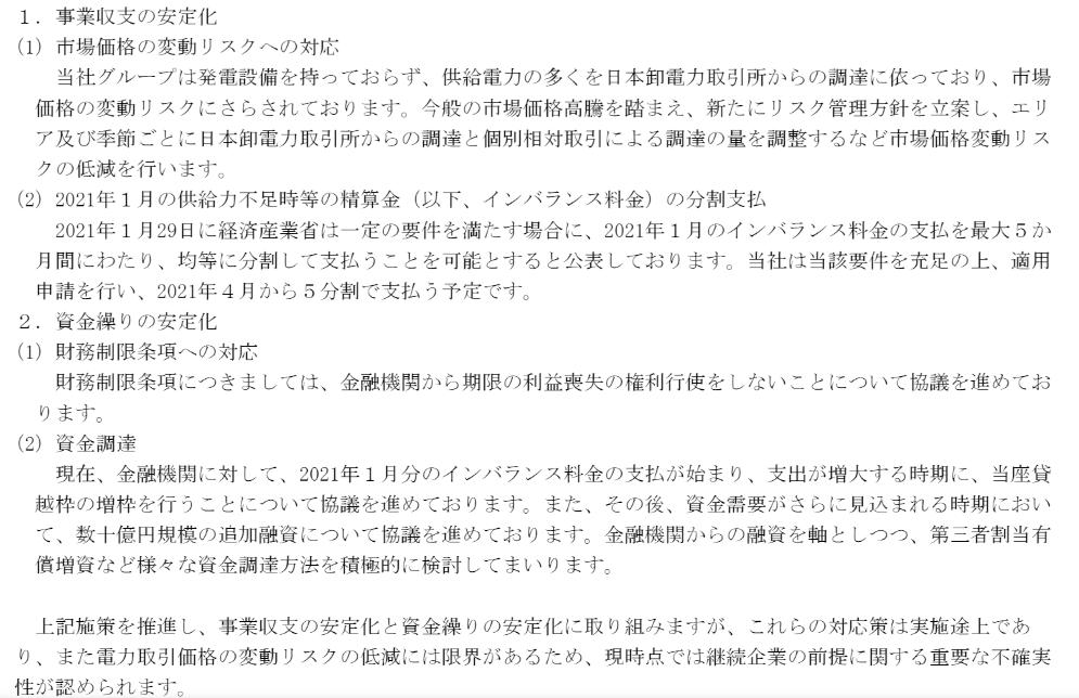 f:id:umimizukonoha:20210423030003p:plain