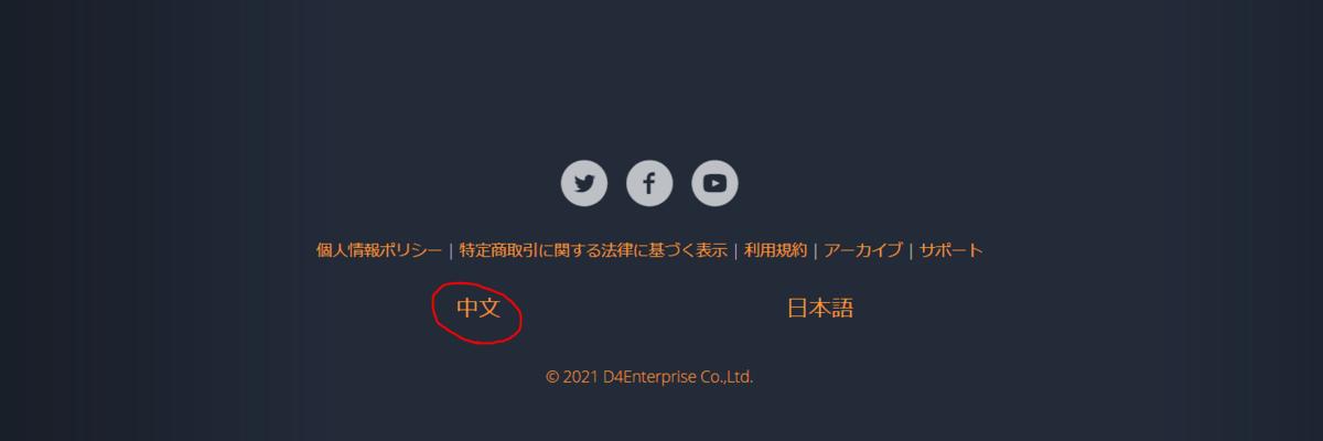 f:id:umimizukonoha:20210723004841p:plain
