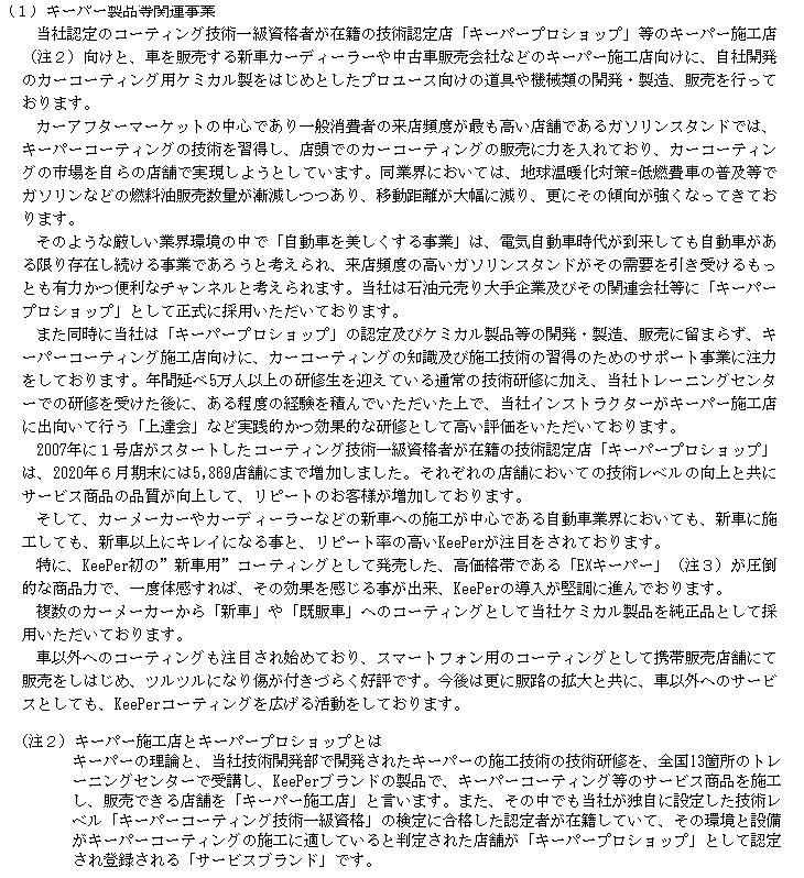 f:id:umimizukonoha:20210724234324p:plain