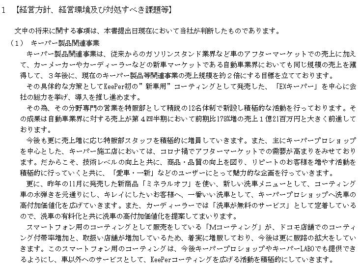 f:id:umimizukonoha:20210725105836p:plain