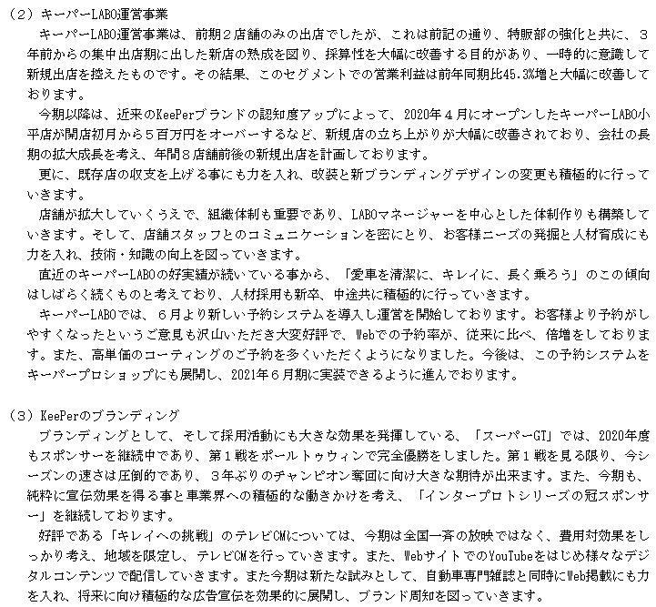 f:id:umimizukonoha:20210725110037p:plain
