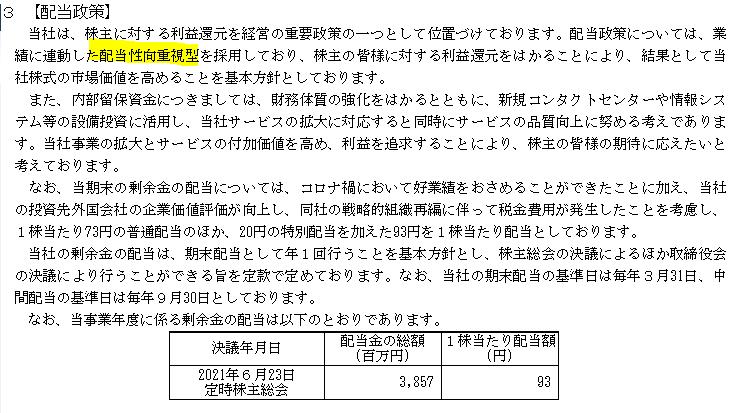 f:id:umimizukonoha:20210807012557p:plain