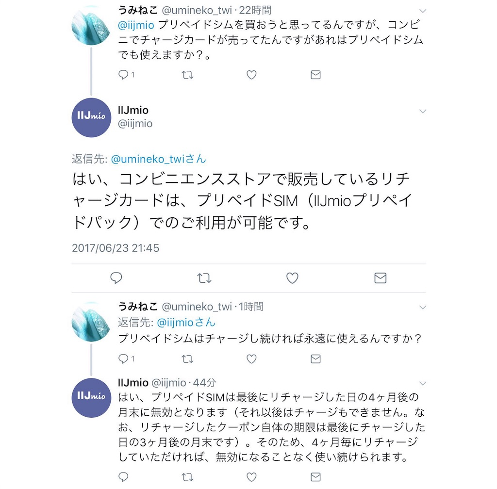 f:id:umineko_blog:20170624205751j:image