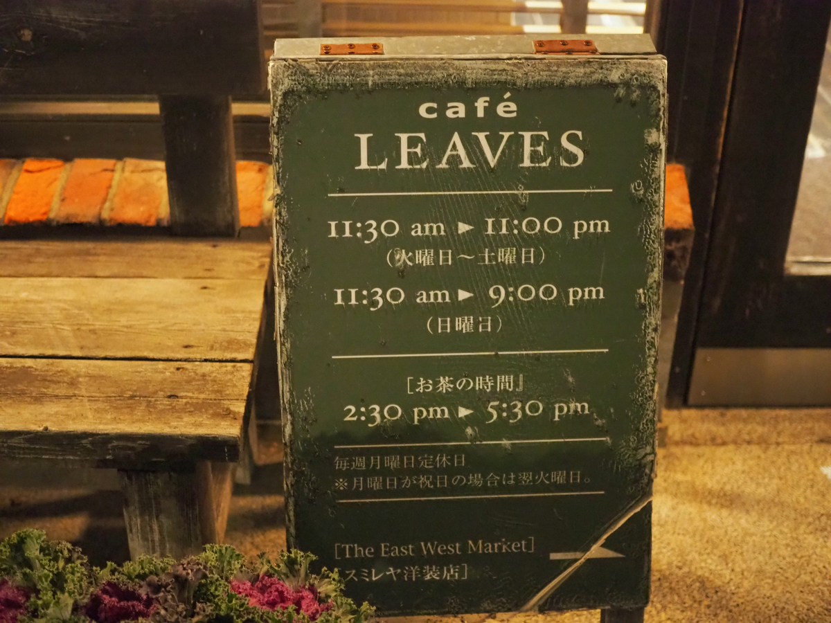 CAFE LEAVES 本店