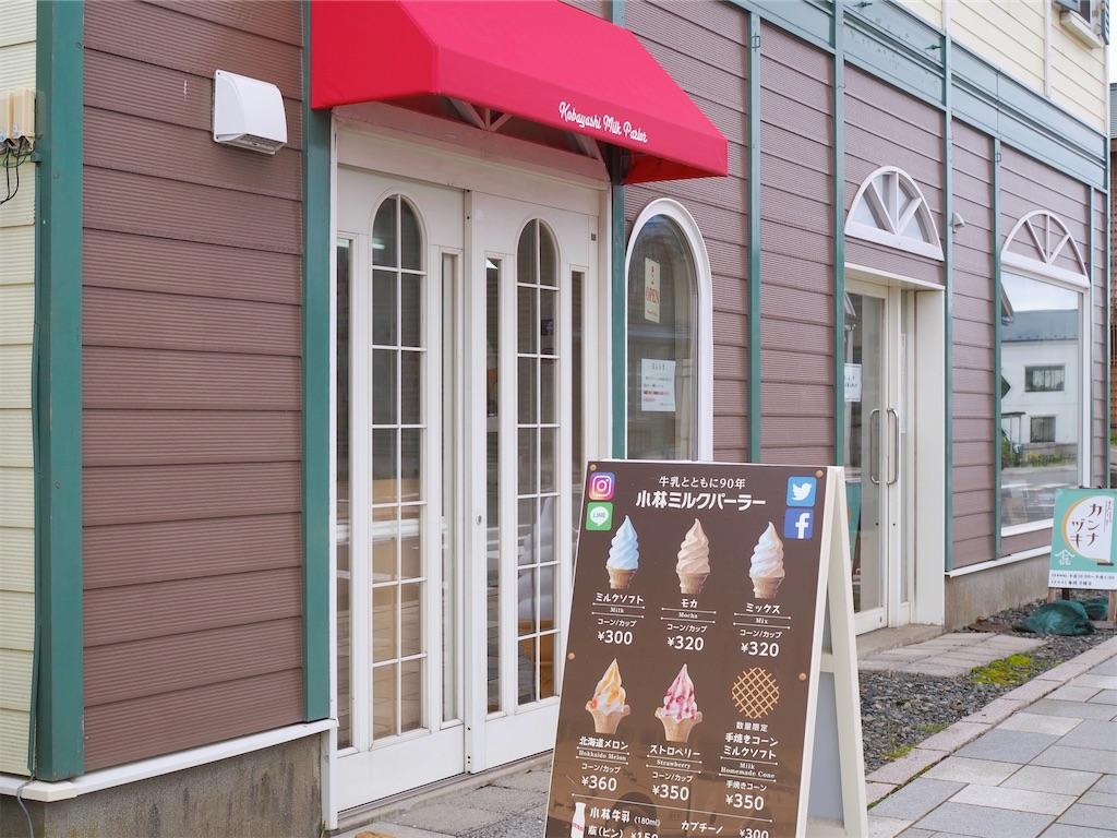 創業90年の老舗牛乳屋さんが営むスイーツ店のおやき/小林ミルクパーラー