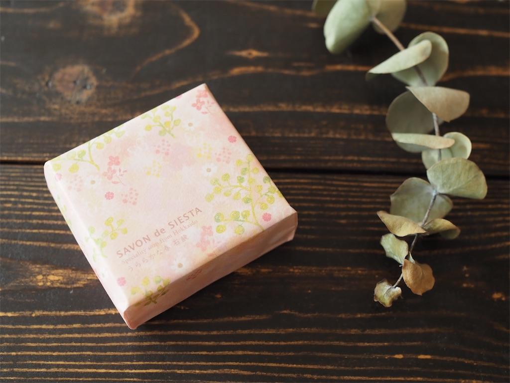 北海道せっけん生活【3】春の香りに包まれるせっけん/SAVON de SIESTA