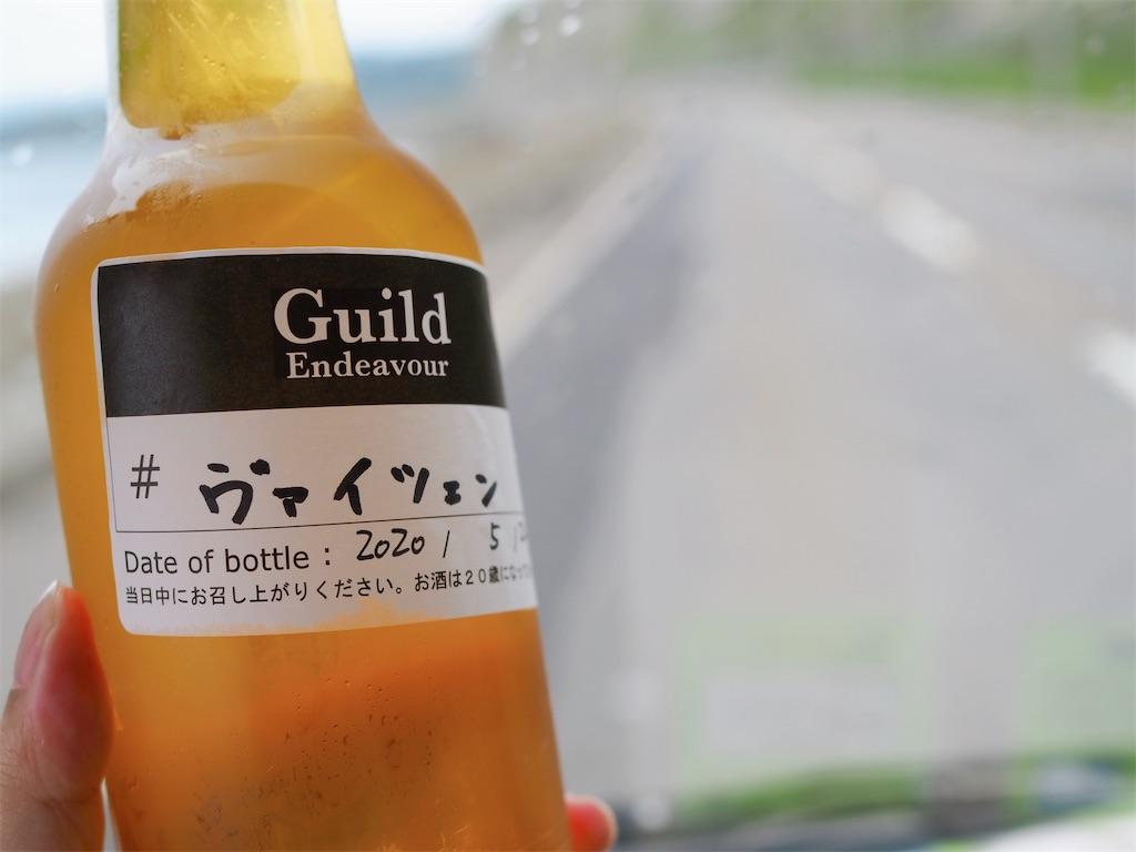 【乙部町】手ぶらでもOK!期間限定ビール量り売り/Guild Endeavour
