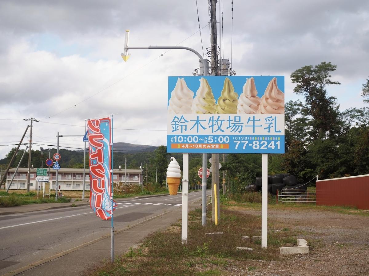 【北斗市】さっぱり美味しい、牧場直営のソフトクリーム屋さん/鈴木牧場牛乳