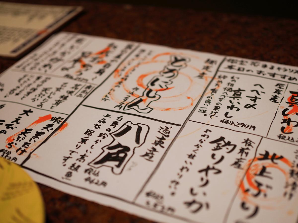 【函館市】期間限定おすすめを攻めるべし!/回転寿司 根室花まる