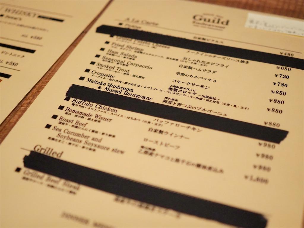 f:【乙部町】美味しい料理に舌鼓♬乙部産100%クラフトビールも!/Guild Endeavour