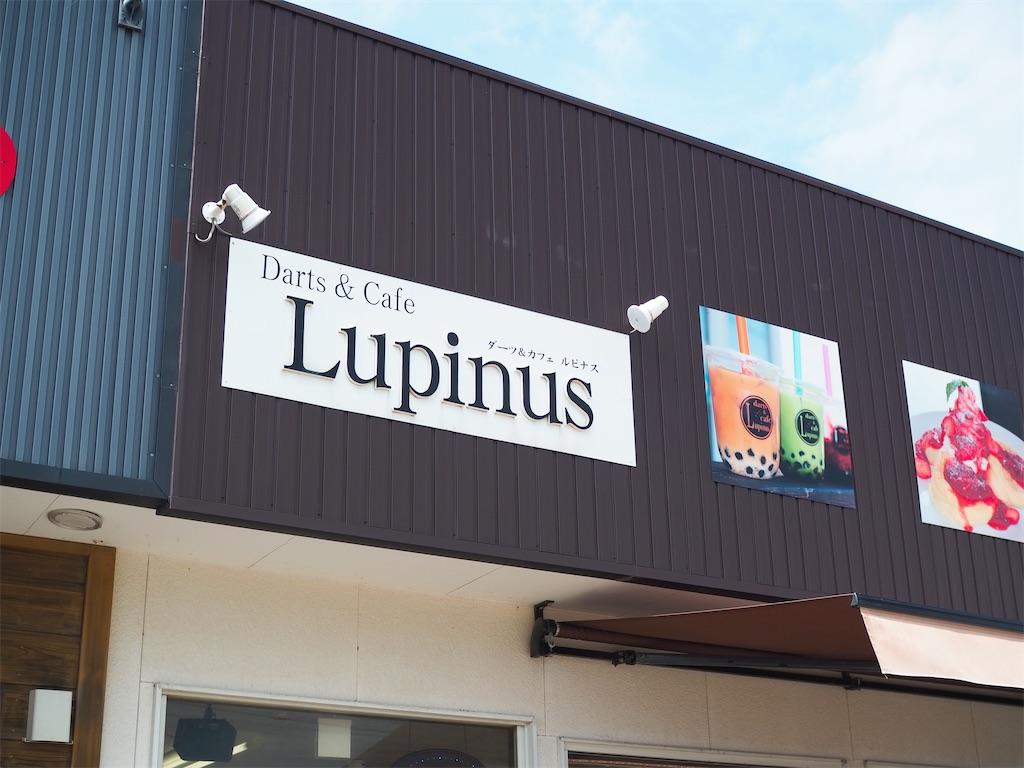 江差町 Lupinus(ルピナス)の外観