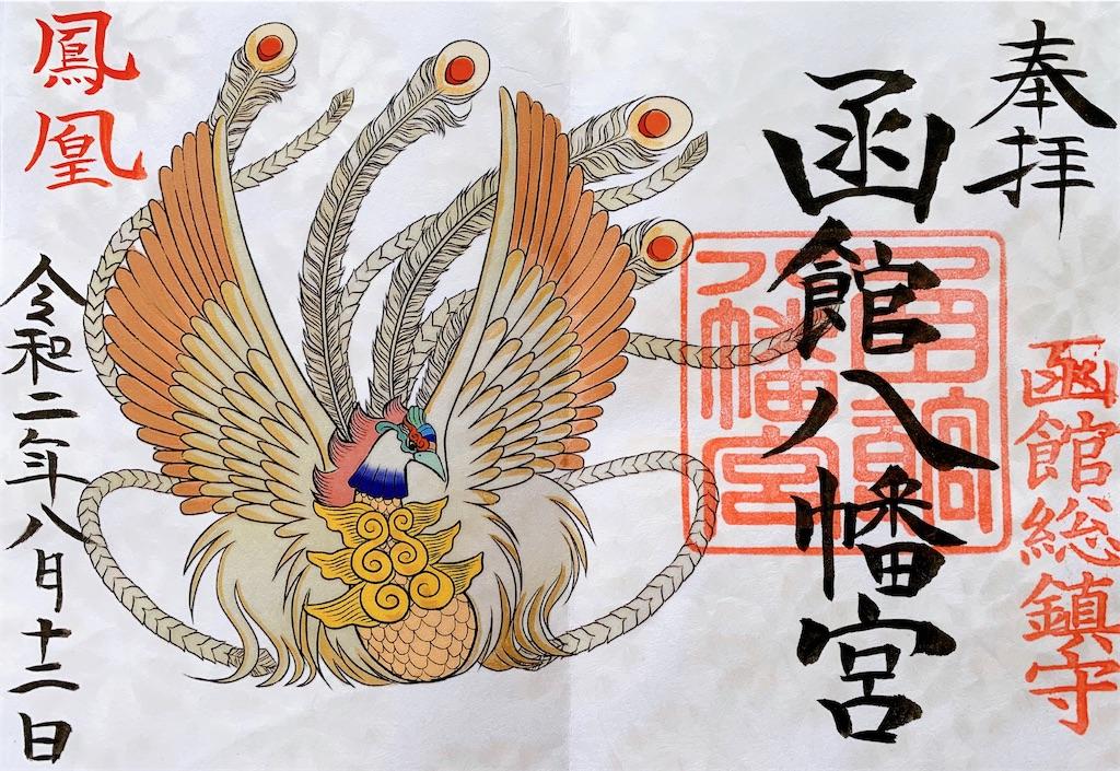 函館八幡宮の鳳凰が描かれた御朱印
