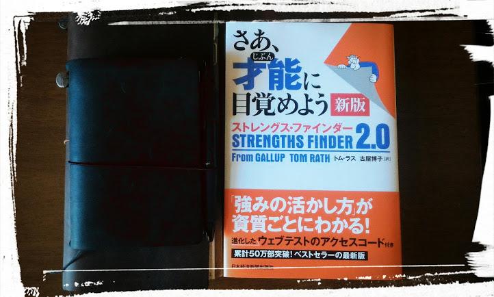 ストレングス・ファインダーの書籍の画像