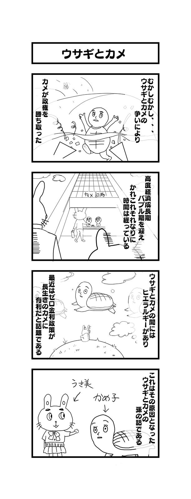 孫の代までウサギとカメ第1話