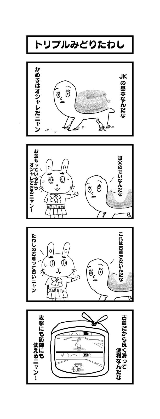 孫の代までウサギとカメ第8話