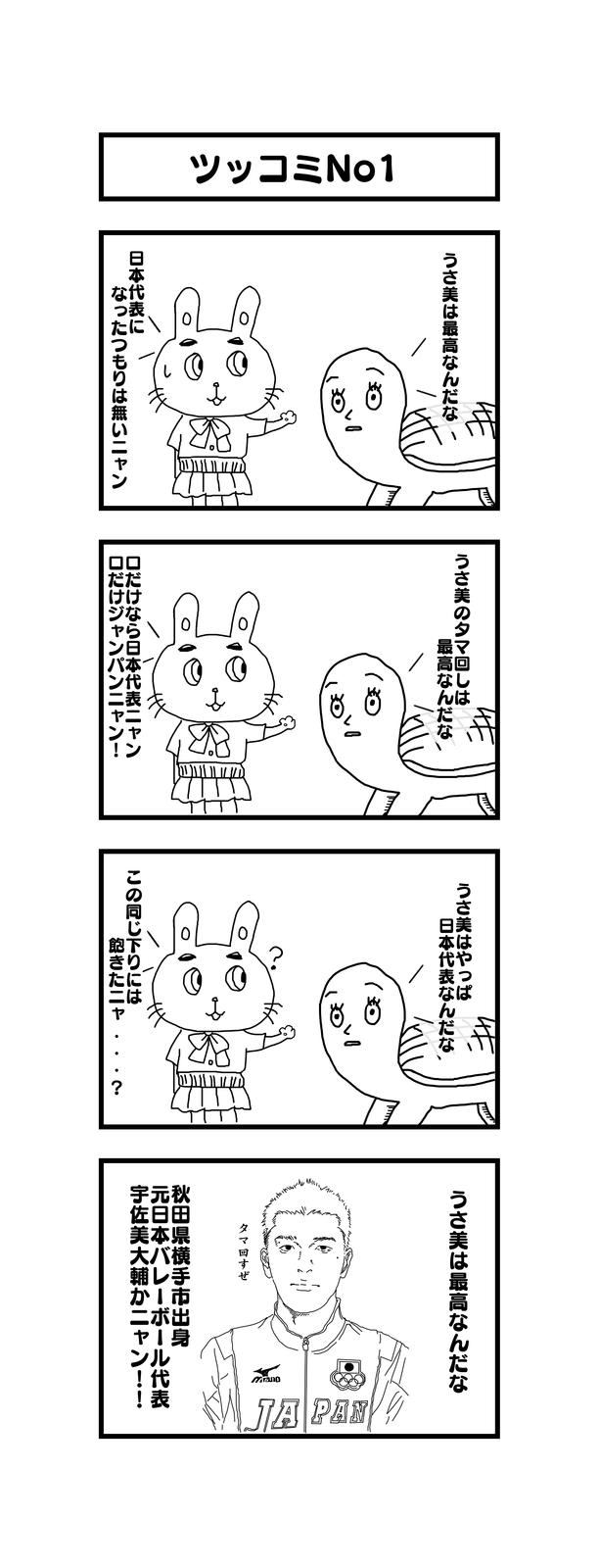 孫の代までウサギとカメ第6話
