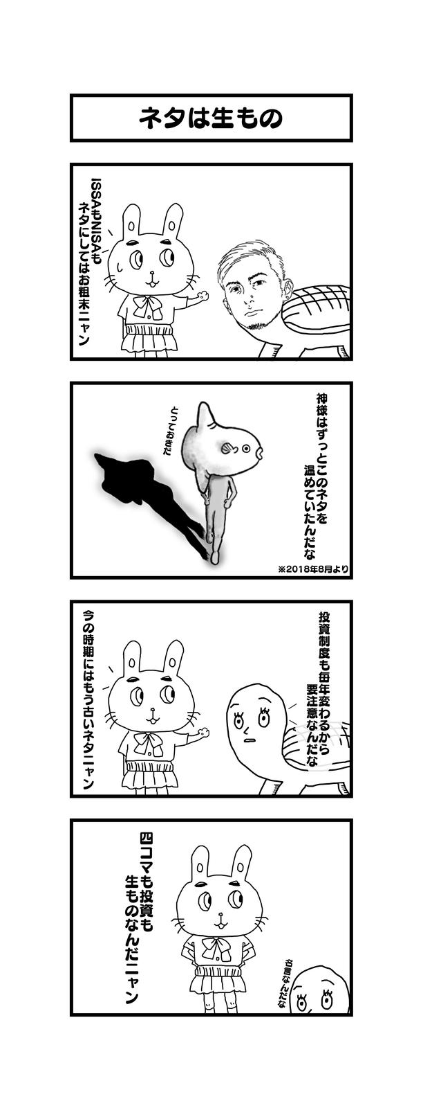 孫の代までウサギとカメ第14話