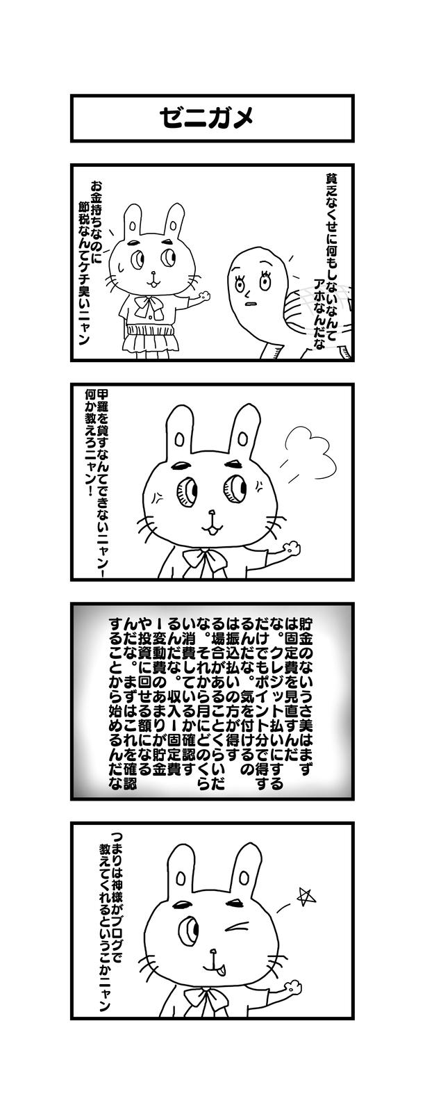 孫の代までウサギとカメ第12話