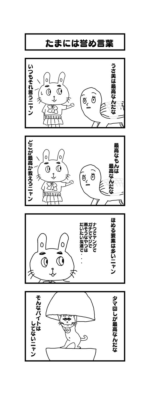 孫の代までウサギとカメ第4話